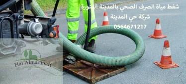 شفط مياة الصرف الصحي بالمدينة المنورة