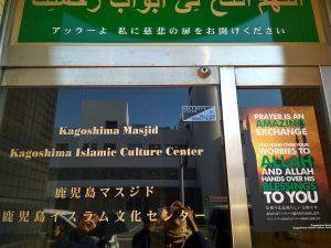 masjid Kagoshima