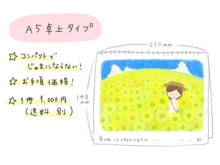 イラスト カレンダー案内 A5