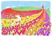 チューリップ畑のひみつ