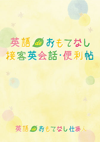 2017年 京都・新京極商店街様「英語deおもてなしパンフレット表紙」