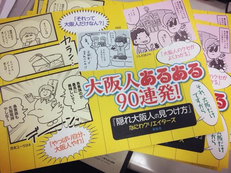 2018-08隠れ大阪人挿絵01