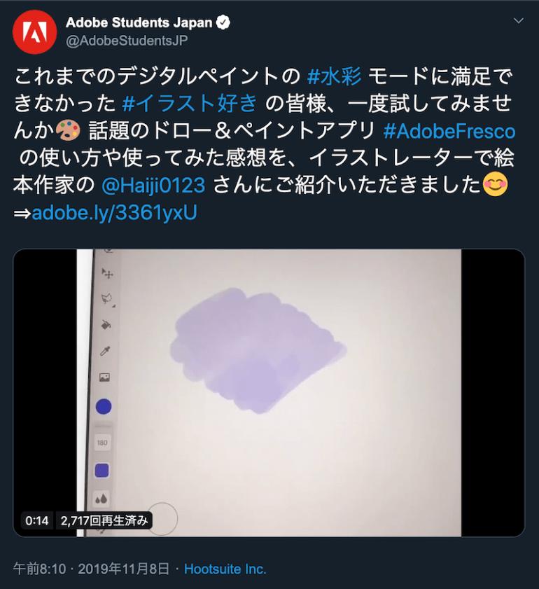 news-adobe-イラスト