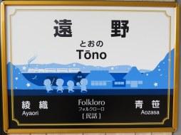 Tono Station