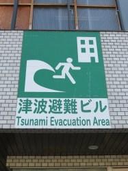 Tsunami evacuation area