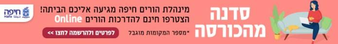 Haifa Municipality Parental Administration - Broad