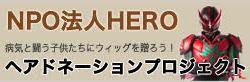 Hair donation short movie by hero