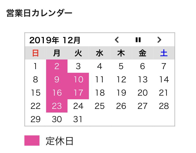 2019.12月の定休日