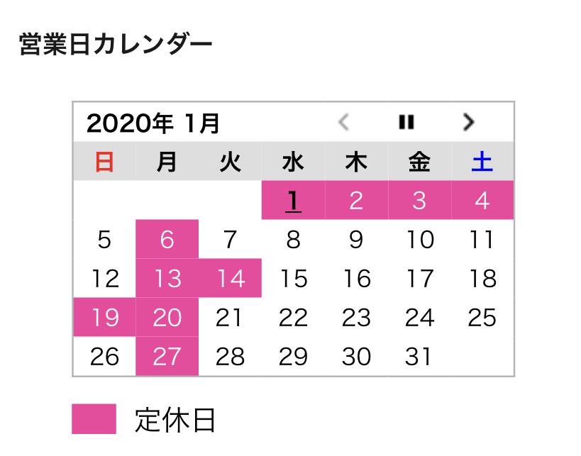 2020.1月の定休日