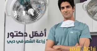 أفضل دكتور زراعة شعر في دبي