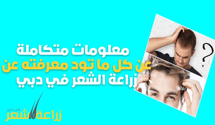 معلومات متكاملة عن كل ما تود معرفته عن زراعة الشعر في دبي