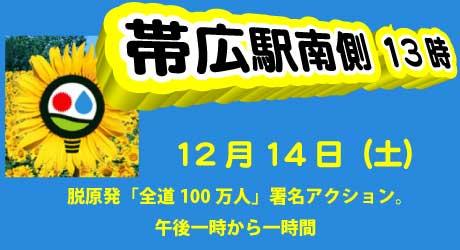 1000man-20131214-thumb