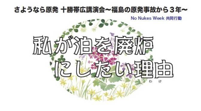 私が泊を廃炉にしたい理由(わけ)   マシオン恵美香さん講演会