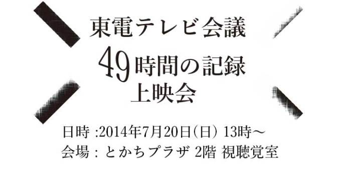 「東電テレビ会議 49時間の記録」上映会