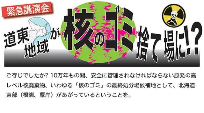 緊急講演会「核のゴミを考える」 2014年12月3日(水)午後7時より