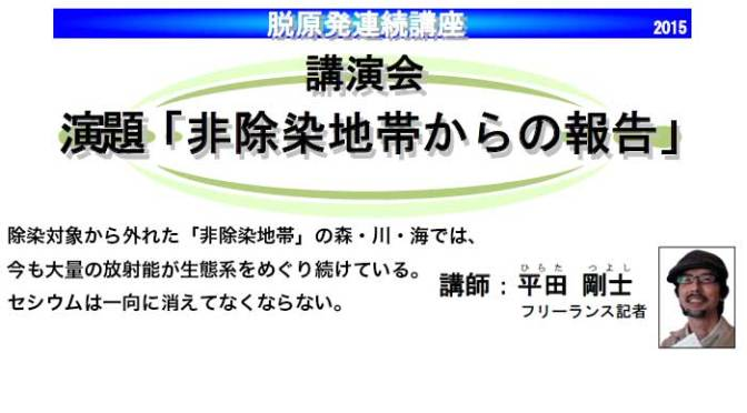 講演会「非除染地帯からの報告」 2015年3月28日(土)18:30〜