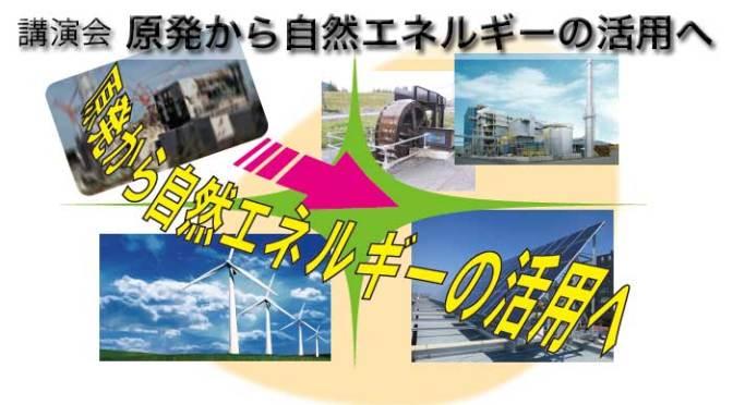 講演会 原発から自然エネルギーの活用へ 2015年11月14日(土)