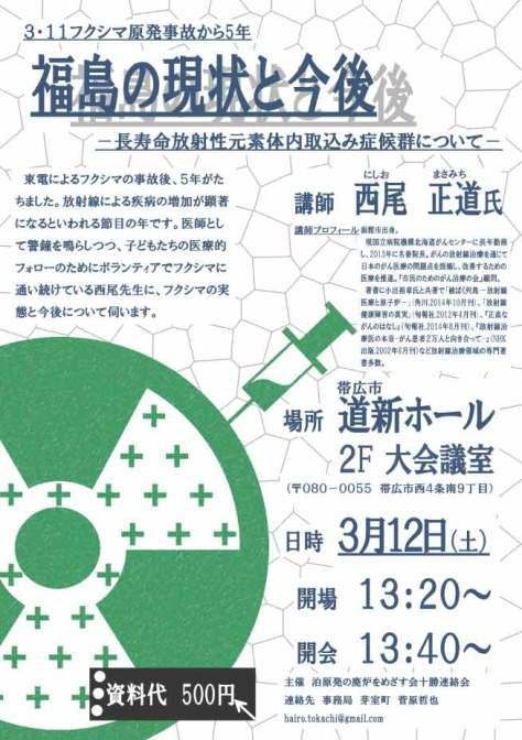 nishio-0312-tirashi