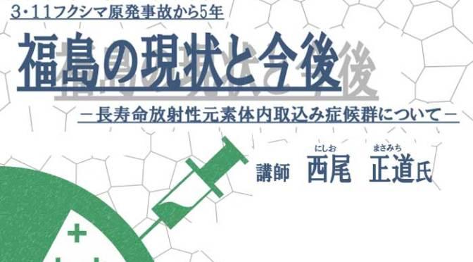 講演・福島の現状と今後 —長寿命放射性元素体内取込み症候群について—