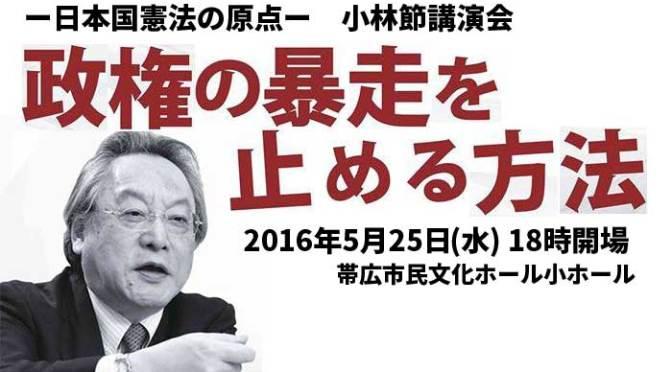 kobayashi_20160525_featured