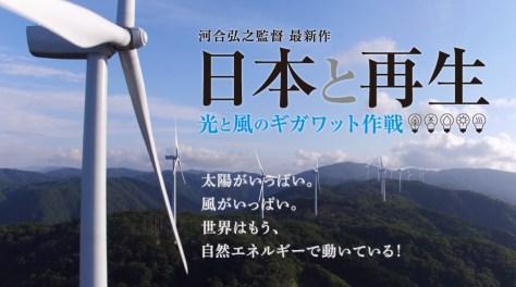 映画「日本と再生 光と風のギガワット作戦」上映会