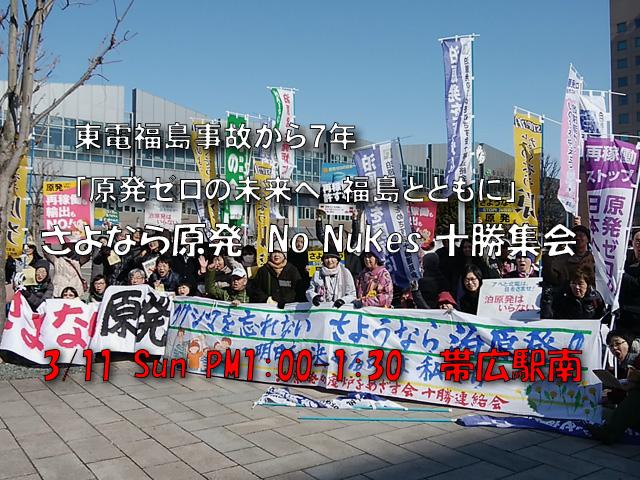 東電福島事故から7年 「原発ゼロの未来へ - 福島とともに」さよなら原発NoNukes十勝集会