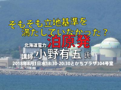 講演「そもそも立地基準を満たしていなかった?北海道電力泊原発」