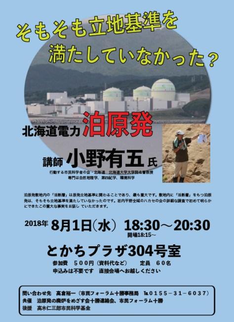 小野有五氏講演「そもそも立地基準を満たしていなかった?北海道電力泊原発」フライヤー