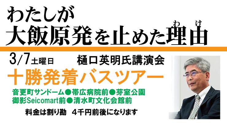 20200307樋口講演バスツアー