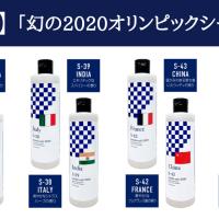 【買えるのは今だけ!】限定の香り「幻の2020オリンピックシャンプー」