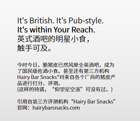 Chinese Pork Scratching information