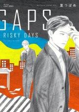 GAPS RISKY DAYS 【電子限定おまけマンガ付】