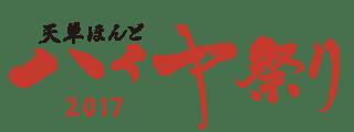 第52回 天草ほんどハイヤ祭り 2017 Logo