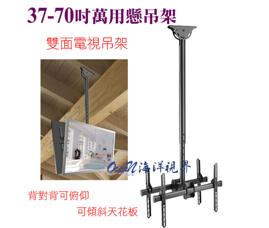 FB-C12 37-70吋 雙面電視懸吊架 | 海洋視界