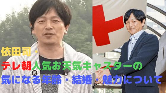 司 依田 『グッドモーニング』気象予報士がワクチン副反応で39.4度の高熱、番組欠席で心配の声 (2021年6月28日)
