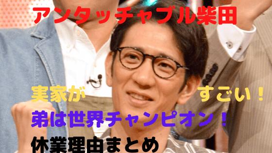 何があった アンタッチャブル柴田