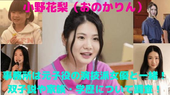 小野花梨|事務所は元子役の演技派女優と一緒!双子説や家族・学歴について調査!