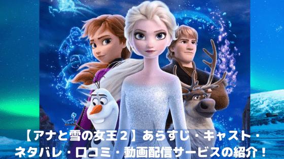 【アナと雪の女王2】あらすじ・キャスト・ネタバレ・口コミ・動画配信サービスの紹介!