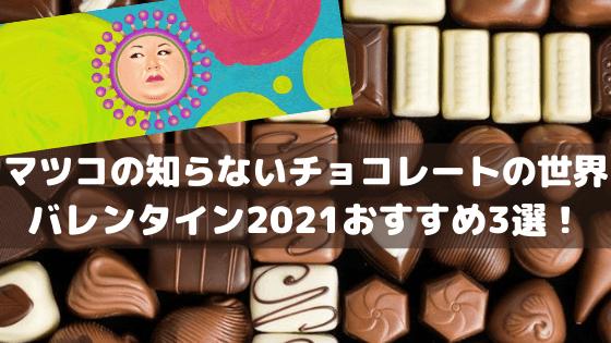 マツコの知らないチョコレートの世界・バレンタイン2021おすすめ3選!