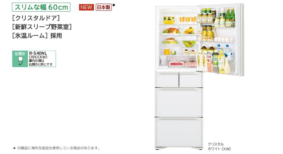 日立401L冷蔵庫R-S40N(同等品)の特徴