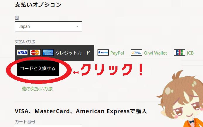 exchangetocode