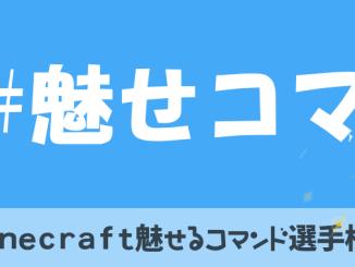 【Minecraft】コマンドの奥深さと遊び心☆『#魅せコマ』【Twitter】【注目ハッシュタグ#集】