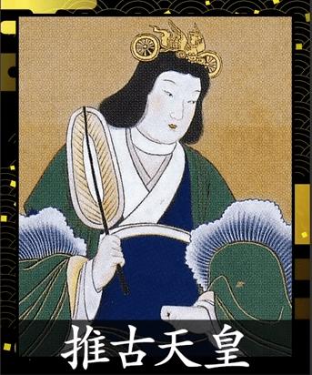 古事記 推古天皇