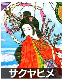古事記 サクヤヒメ