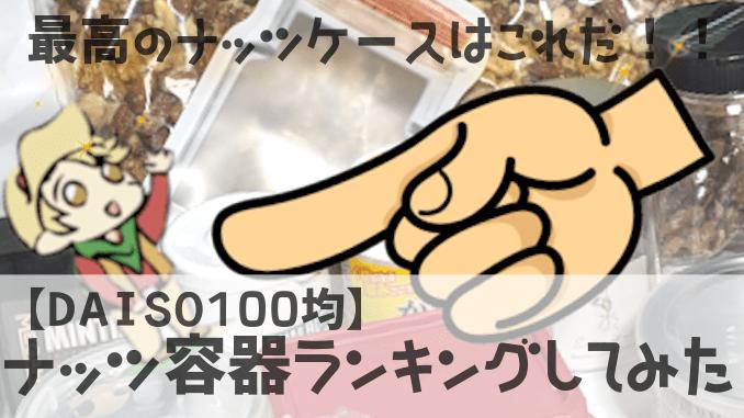 ナッツケース・ナッツ容器・ベスト10