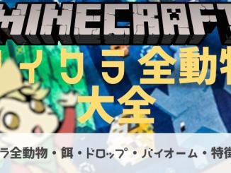 Minecraftマインクラフト全動物・魚の餌・バイオーム・ドロップ・特徴大全まとめ