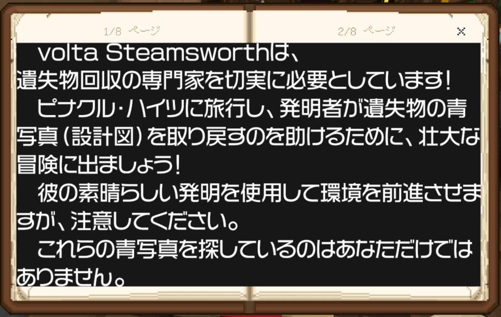 マイクラでスチームパンクの世界に!『SteamPunkInventors』【海外ワールド日本語解説】【マーケットプレイス】windows10・スマホPE・Switch(統合版)