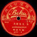 beka22777-label.jpg