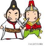 項羽と劉邦