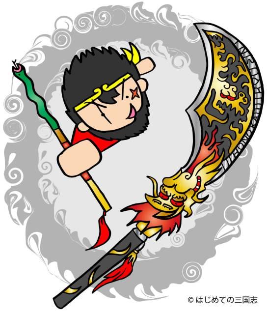 セイリュウ刀と蛇矛 張飛